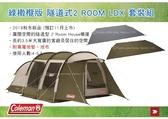 ||MyRack||Coleman 綠橄欖版 隧道式2 ROOM LDX 套裝組 附專屬地墊布 CM-33801 魅力價
