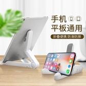 平板支架桌面通用ipadair手機支架懶人平板電腦便攜簡約折疊 韓國時尚週