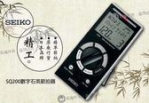 【小麥老師 樂器館】節拍器 SQ-200 日本精工 SEIKO SQ200 【A25】 數字石英節拍器 oxx03