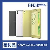 【優質福利機】Sony Xperi XAU 索尼 旗艦中階 Xa Ultra 16G 6吋 單卡版 保固一年 特價:4650元