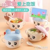 兒童餐具 小麥秸稈兒童碗餐具卡通可愛飯碗帶蓋寶寶吃飯碗防摔雙耳碗小湯碗 1995生活雜貨