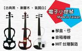 【奇歌】MIT台灣製造,電子小提琴,三色任選,贈琴盒、琴弓、音箱導線、耳機,小提琴,靜音