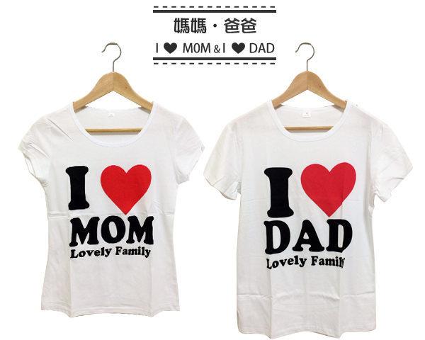 童裝 我愛爸媽 寶貝 印花 短袖 T恤 親子裝 - 大人款