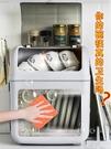 放碗筷收納盒廚房瀝水碗架碗碟箱帶蓋碗櫃塑料餐具廚具家用置物架 WD一米陽光