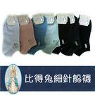【台灣製】彼得兔細針船型襪子 短襪/休閒...