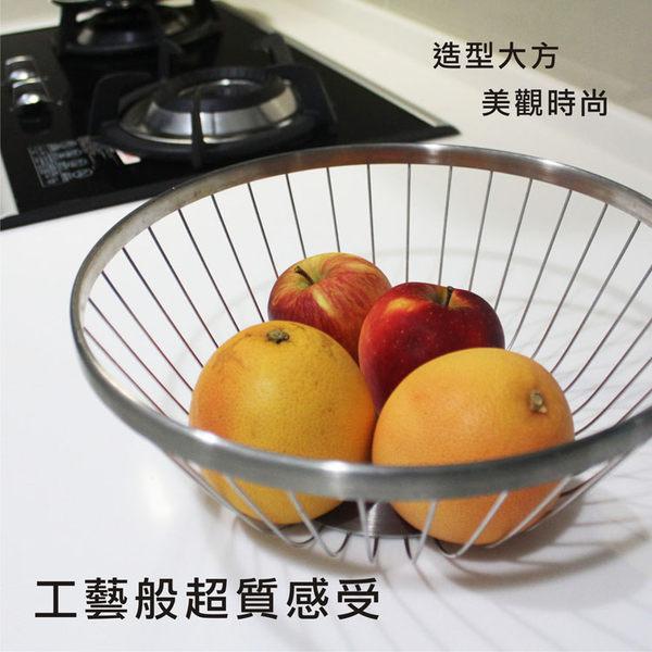 不銹鋼磨砂質感水果籃 / 麵包籃 / 瀝水籃/《創。室。計》