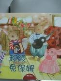 【書寶二手書T3/少年童書_XGU】超級兔保母_朱惠芳作; 木棉繪畫工坊繪