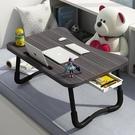 床上小桌子懶人簡易家宿舍臥室坐地可摺疊電腦學生學習寫字用書桌 【端午節特惠】
