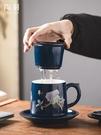 茶水過濾杯 陶羽百川大容量陶瓷馬克杯帶蓋...