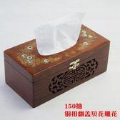 紙巾盒鏤空雕花實木客廳花梨木翻蓋紙巾筒復古抽紙筒 LI1552『伊人雅舍』