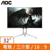 AOC AGON AG322QCX9 32型 1800R 曲面 MVA面板 量子點 HDR sRGB 143% 廣色域 144Hz 液晶顯示器