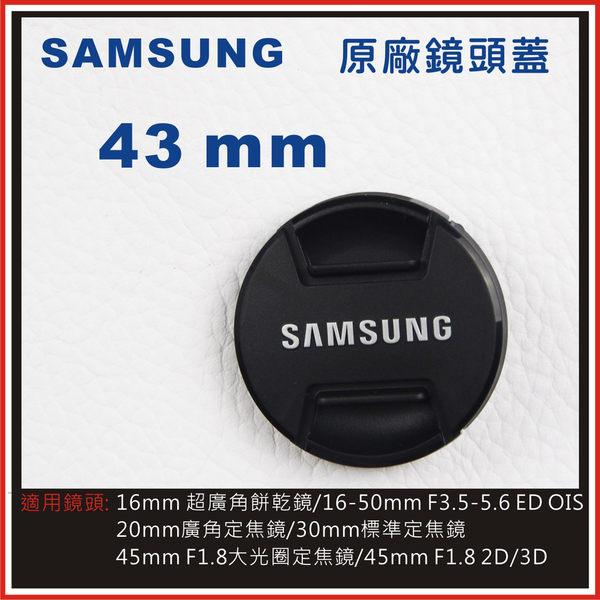 SAMSUNG 43mm 原廠鏡頭蓋 適用:16-50mm F3.5-5.6 ED OIS