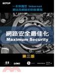 二手書博民逛書店 《網路安全最佳化MAXIMUM SECURIGN》 R2Y ISBN:9575669797│李蔚澤
