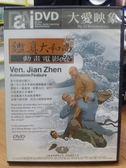 影音專賣店-B04-001-正版DVD*動畫【鑑真大和尚:動畫電影】-大愛電視