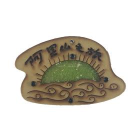 【收藏天地】台灣紀念品*木質冰箱貼-阿里山之旅