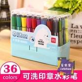 水彩筆 水彩筆兒童印章可水洗水彩筆12色24色幼兒園畫畫筆36色初學者手繪大容量顏色筆