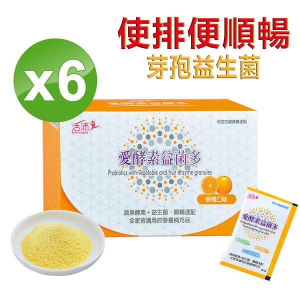 【生達-活沛】愛酵素芽孢益生菌(柳橙口味)【6盒】(30包/盒)(80種酵素 排便順暢)