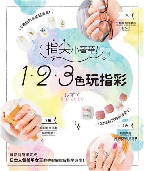 (二手書)指尖小奢華!123色玩指彩