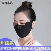 夏防曬口罩女薄款戶外防塵可清洗透氣易呼吸遮陽蕾絲防紫外線面罩 遇見生活