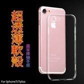Iphone7透明手機殼-超透輕薄環保材質蘋果手機保護套2色73pp61[時尚巴黎]