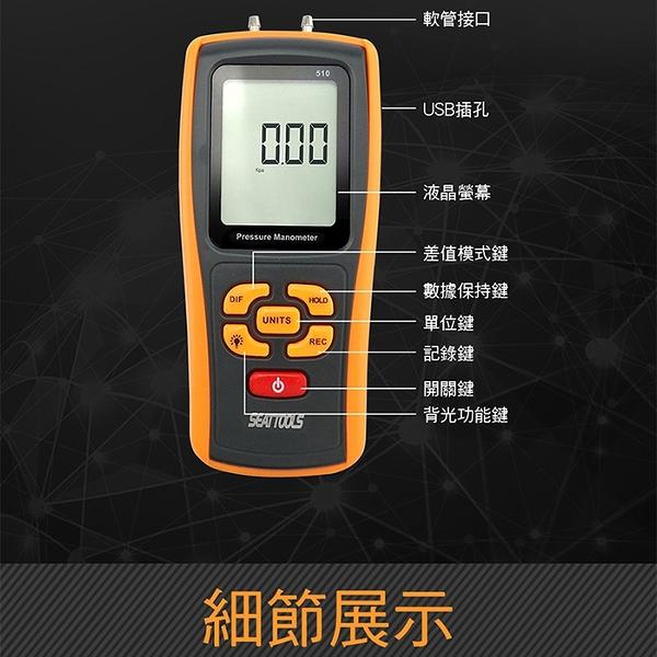 MET-PMI14+ 手持式數顯壓力計 微壓差表 10kpa數字電子微壓計 壓差計 差壓計 博士特汽修