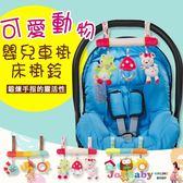 嬰兒推車玩具床繞 JJOVCE安全座椅毛絨玩具-JoyBaby
