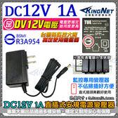 【台灣安防】監視器 電源變壓器 DC12V 1A 攝影機電源 1000mA AC100-240V BSMI 安規認證