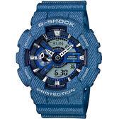 【台南 時代鐘錶 CASIO】卡西歐 G-SHOCK 宏崑公司貨 GA-110DC-2A 牛仔丹寧紋路雙顯運動錶