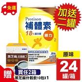 補體素 勝力2 18%蛋白質 原味 237mlX24罐 加贈2罐 (乳清蛋白可用於肌肉生長) 專品藥局【2014780】