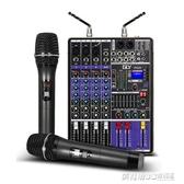 調音台帶無線話筒一體機效果器家用戶外小型K歌錄音藍芽混響混音調音台聲卡ATF 英賽爾