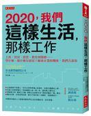 2020,我們這樣生活,那樣工作:上班、買房、借貸、教育到醫療……學什麼、做什麼有前景..
