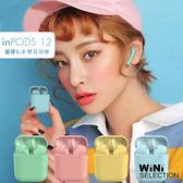 【霧面磨砂】INPODS12  馬卡龍彈窗藍芽5.0雙耳防水藍芽耳機 充電艙雙耳通話 EDR iPhone 11/XS/7/8 [ WiNi ]
