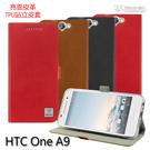 【愛瘋潮】Metal-Slim HTC One A9 魅力亮面皮革 TPU站立皮套 保護套