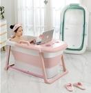 泡澡桶大人可摺疊浴缸家用大號嬰兒洗澡盆加大厚浴盆沐浴泡洗澡桶 小山好物
