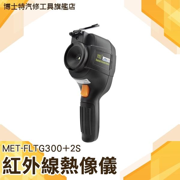 博士特汽修 漏水 熱影像 熱顯像儀 測溫儀 熱顯像透視儀 冷熱水管 FLTG300+2S溫度監控