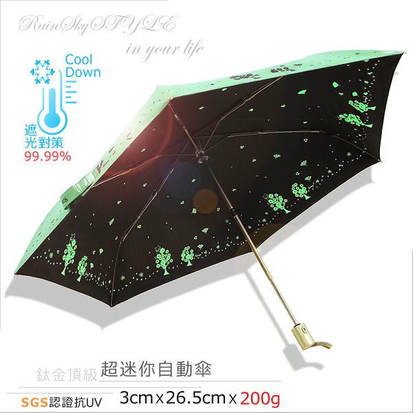 【超輕鈦金】迷你自動傘_和風情-99%遮光 /傘雨傘黑膠傘抗UV傘大傘洋傘遮陽傘防風傘非反向傘+5