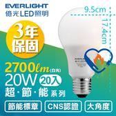 【億光 EVERLIGHT】20W 超節能 LED 燈泡 全電壓 E27 節能標章(白光20入)