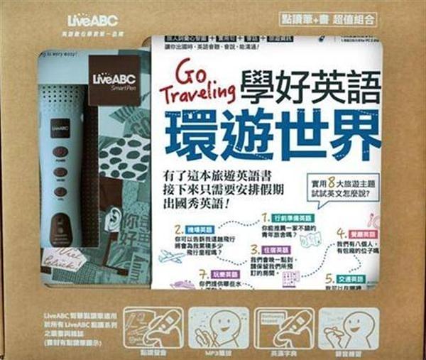 Go traveling 學好英語環遊世界+LiveABC智慧點讀筆16G(盒裝版)