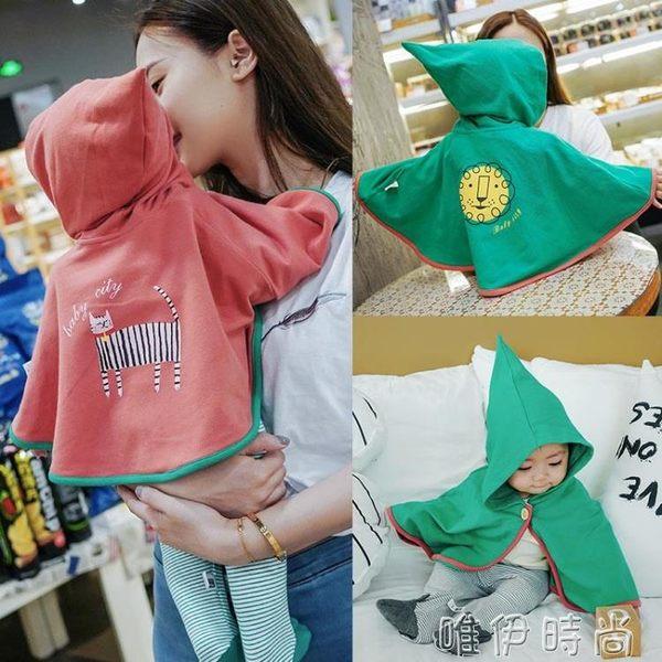 兒童披風 嬰兒春秋外套女新生兒一歲滿月036-9-12個月披風斗篷男寶寶外出服 唯伊時尚