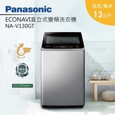 『Panasonic』☆ 國際牌 13kg變頻直立洗衣機 NA-V130GT-L  **免費基本安裝**