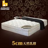 ASSARI-風華旗艦5CM天然乳膠三線強化側邊獨立筒床墊(單人3尺)