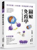 (二手書)圖解免疫學:簡明易懂!你的第一本免疫學入門書