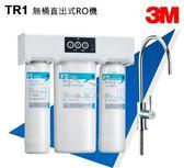 3M TR1 無桶直出式RO逆滲透純水機 ★免儲水桶★低廢水比低噪音★免費到府安裝【水之緣】