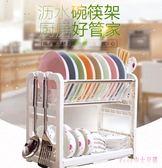 廚房瀝水碗架收納架置物架碗筷簍放碗碟架兩層塑料不銹鋼整理架子 FF304【Rose中大尺碼】