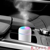 USB加濕器usb加濕器迷你辦公小型桌面家用靜音炫彩燈車載香薰空氣凈化噴霧 芊墨左岸