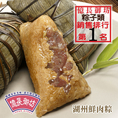 【億長御坊】湖州鮮肉粽6顆/組