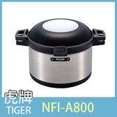 ◎順芳家電◎NFI-A800 TIGER虎牌 真空保溫調理燜燒鍋 (8.0L)
