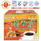 【京工】台灣薑母茶(10包)~100g/盒 (原價220元)