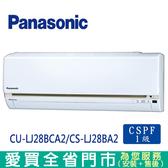 Panasonic國際4-5坪1級CU-LJ28BCA2/CS-LJ28BA2變頻冷專分離式冷氣_含配送到府+標準安裝【愛買】