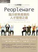 (二手書)Peopleware:腦力密集產業的人才管理之道